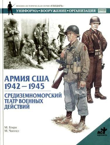 Армия сша 1942 1945 средиземноморский