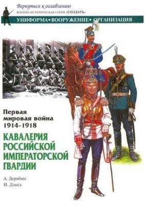 Кавалерия российской императорской