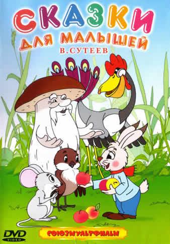 Добрые поучительные сказки детского