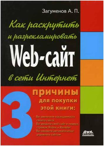 Книги для веб дизайнера html css