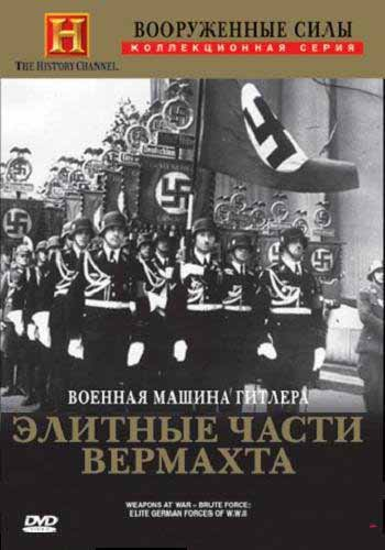 Военная машина Гитлера. Элитные части Вермахта / Brute Force: Elite German Forces