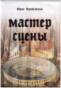 Мастер сцены. Фильм Ю. Воробьевского
