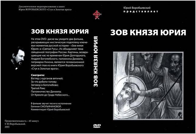 Зов князя Юрия. Фильм Ю. Воробьевского