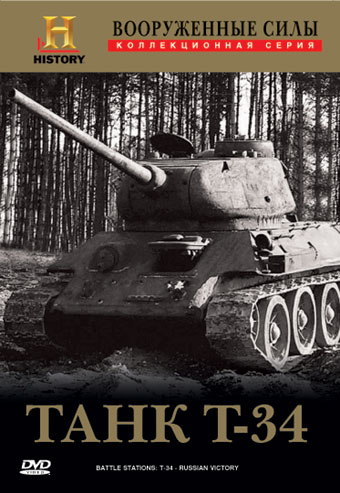 History Channel. Battle Stations: T-34. Russian Victory