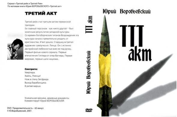 Третий акт. Фильм Ю. Воробьевского