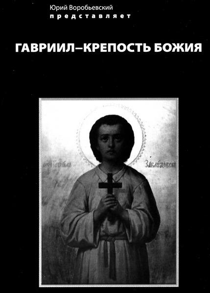 Гавриил - неразрушимость Божия