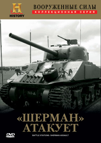 "History Channel. Вооруженные силы: ""Шерман"" атакует / Battle Stations. Sherman Assault"