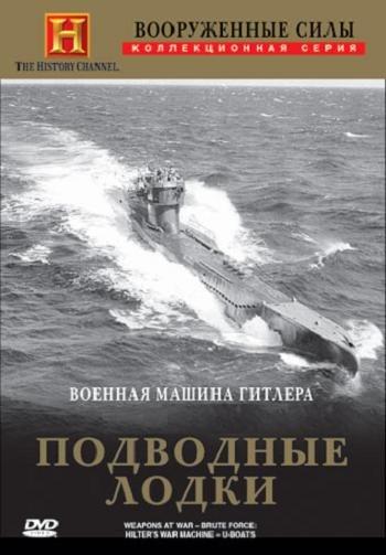 все о подводных лодках второй мировой