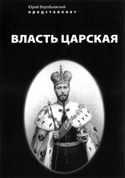 Власть Царская