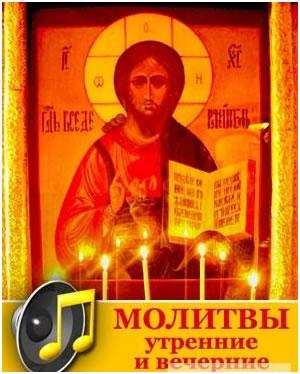 Скачать утренние молитвы в mp3