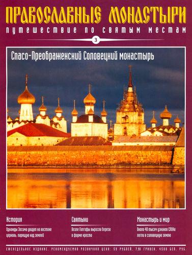 Журнал Православные Монастыри Скачать
