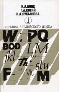 Книга «учебник английского языка. В двух частях. Часть 1» н. А.