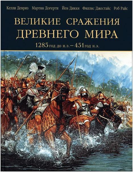 Великие сражения древнего мира 1285 г