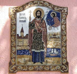 Мозаичная икона Иоанна Нового на стене церкви