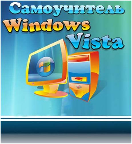 Самоучитель Windows Vista 3 в 1. 2009