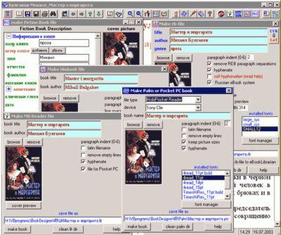 Как создать текст в fb2